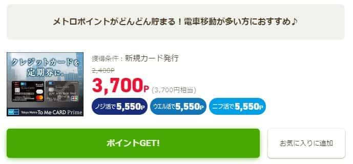 【To Me CARD Prime】ライフメディア経由で最5,800円相当を還元!