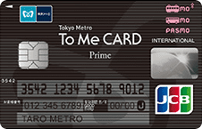 To Me CARD Prime基本情報